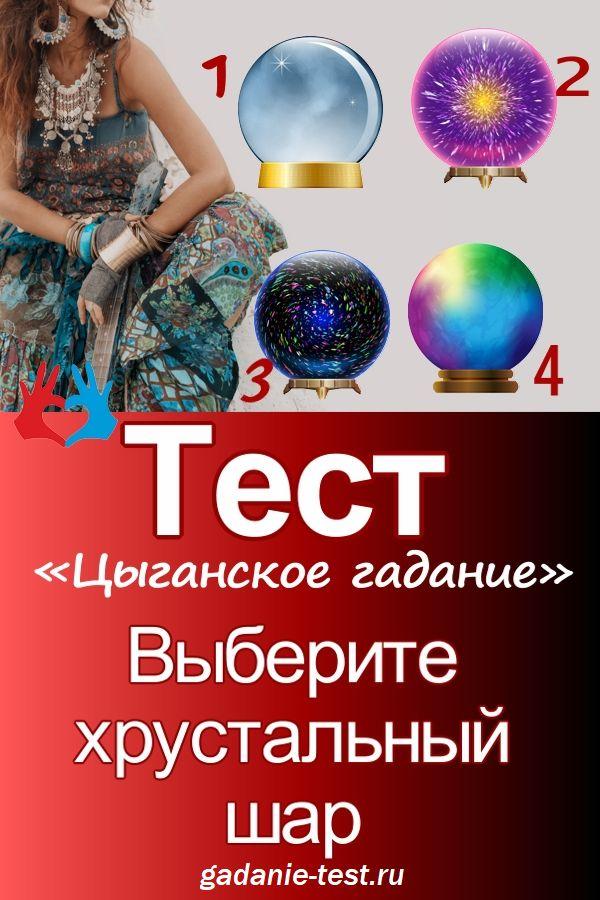 Тест - Цыганское гадание  https://gadanie-test.ru/
