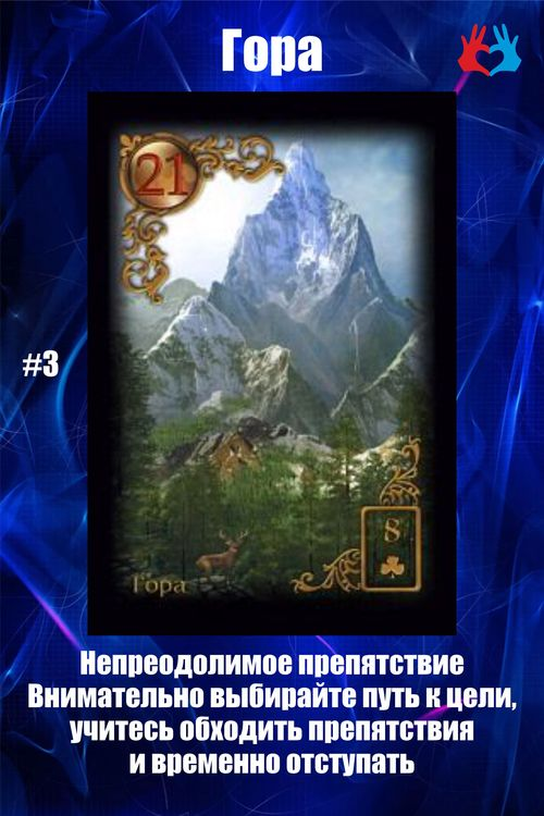 Карта #3 - Гора - https://gadanie-test.ru/