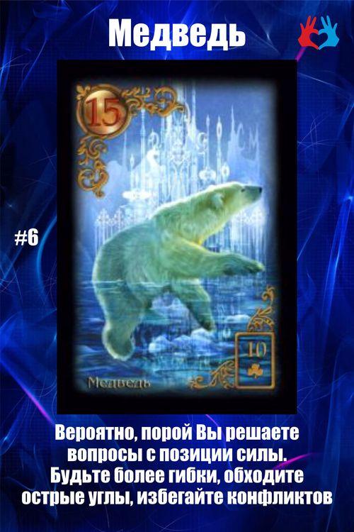 Расклад Ленорман - на Ваши ошибки - https://gadanie-test.ru/ Карта #6 - Медведь