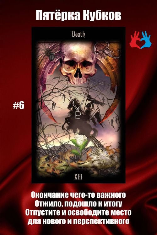 Карта #6 — Смерть - https://gadanie-test.ru/ Таро - карта дня