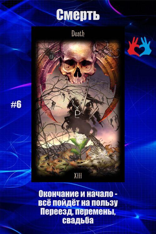 Карта Таро #6 — Смерть - советы на ближайшие дни