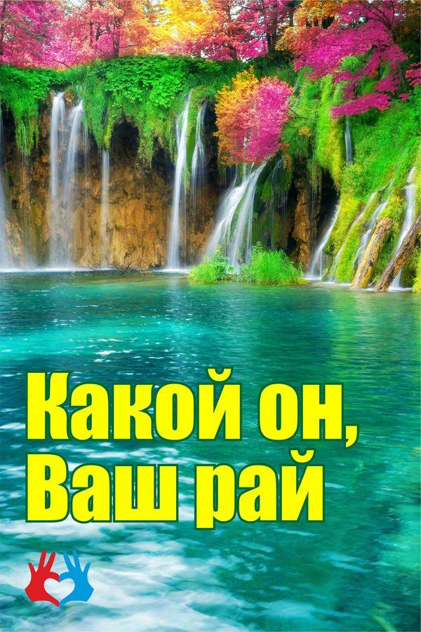 Тест онлайн - Какой Ваш рай - https://gadanie-test.ru/