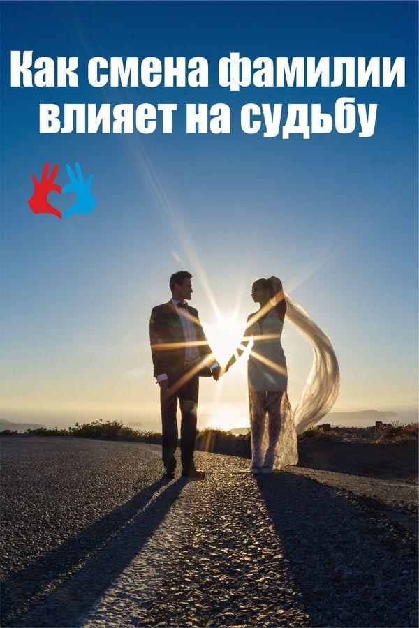 Как смена фамилии влияет на судьбу - https://gadanie-test.ru/