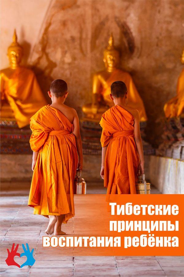 Тибетские принципы воспитания ребёнка - https://gadanie-test.ru/