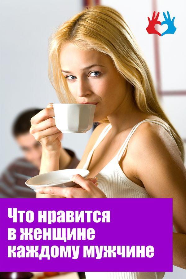 Что нравится в женщине каждому мужчине - https://gadanie-test.ru/