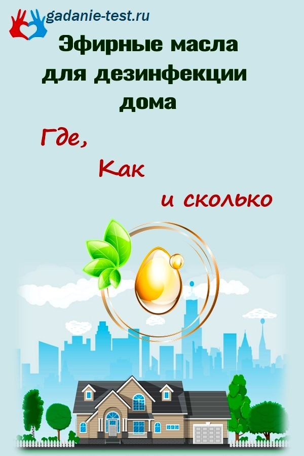Эфирные масла для дезинфекции дома - https://gadanie-test.ru/