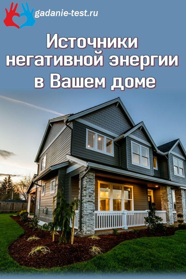 Источники негативной энергии в Вашем доме - https://gadanie-test.ru/