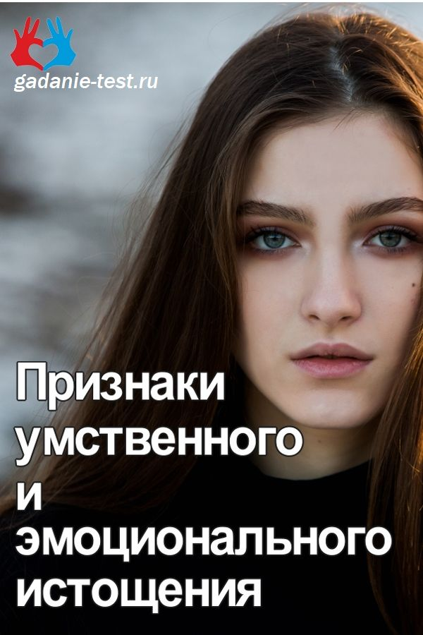 Признаки умственного и эмоционального истощения - https://gadanie-test.ru/