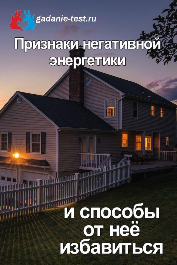 Признаки негативной энергетики в доме - https://gadanie-test.ru/