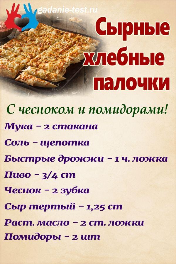 Сырные хлебные палочки https://gadanie-test.ru/wp