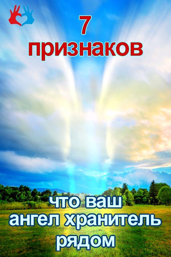 7 признаков Ваш ангел-хранитель рядом - https://gadanie-test.ru/