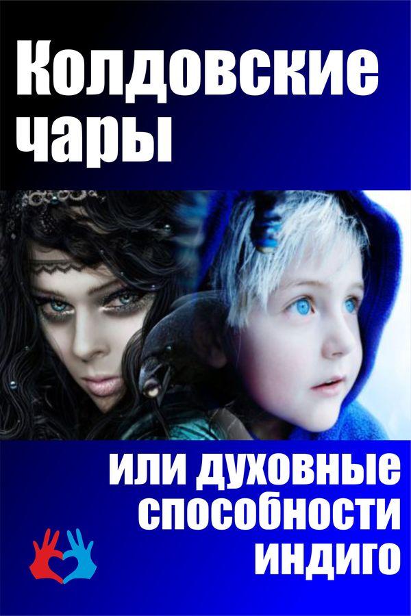 Колдовские чары или духовные способности индиго? - https://gadanie-test.ru/