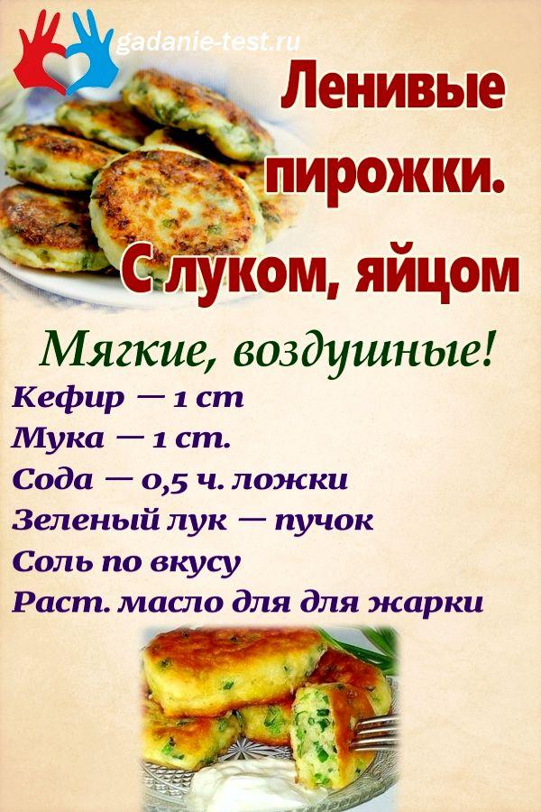 Ленивые пирожки. С луком яйцом https://gadanie-test.ru/wp