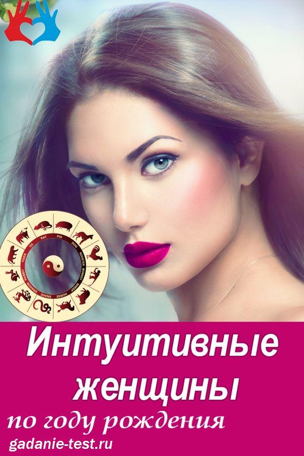 Интуитивные женщины по году рождения https://gadanie-test.ru/wp