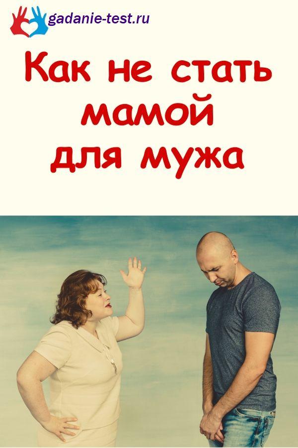 8 советов как не стать мамой для Вашего мужа - https://gadanie-test.ru/