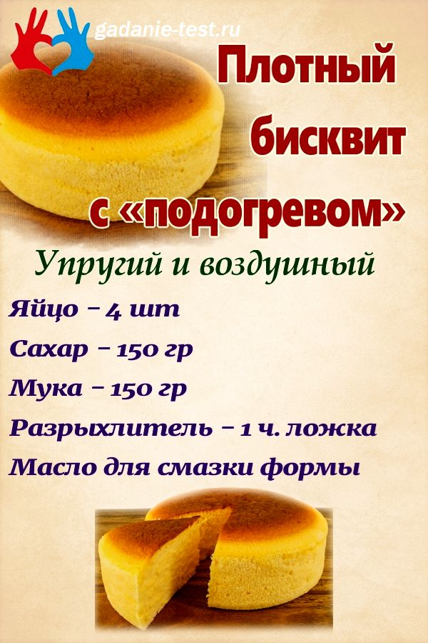 плотный бисквит с подогревом https://gadanie-test.ru/wp