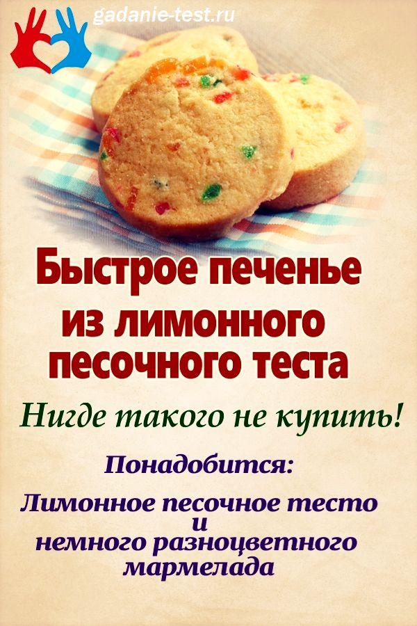 Быстрые печенья из лимонного песочного теста https://gadanie-test.ru/wp