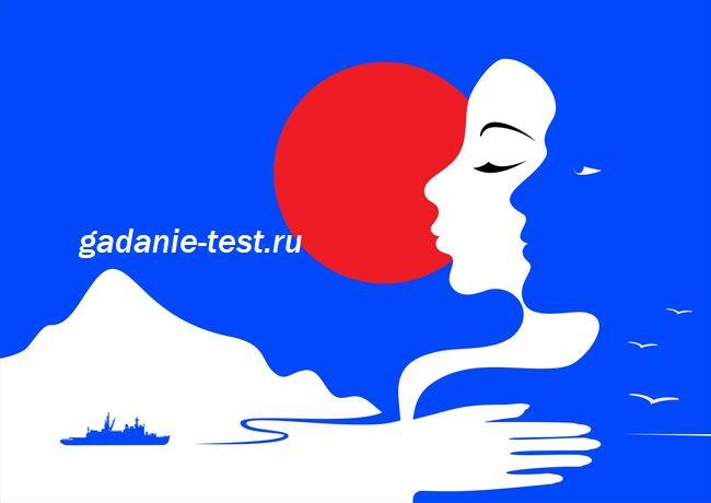 Тест - Что вам в жизни не хватает? https://gadanie-test.ru/wp
