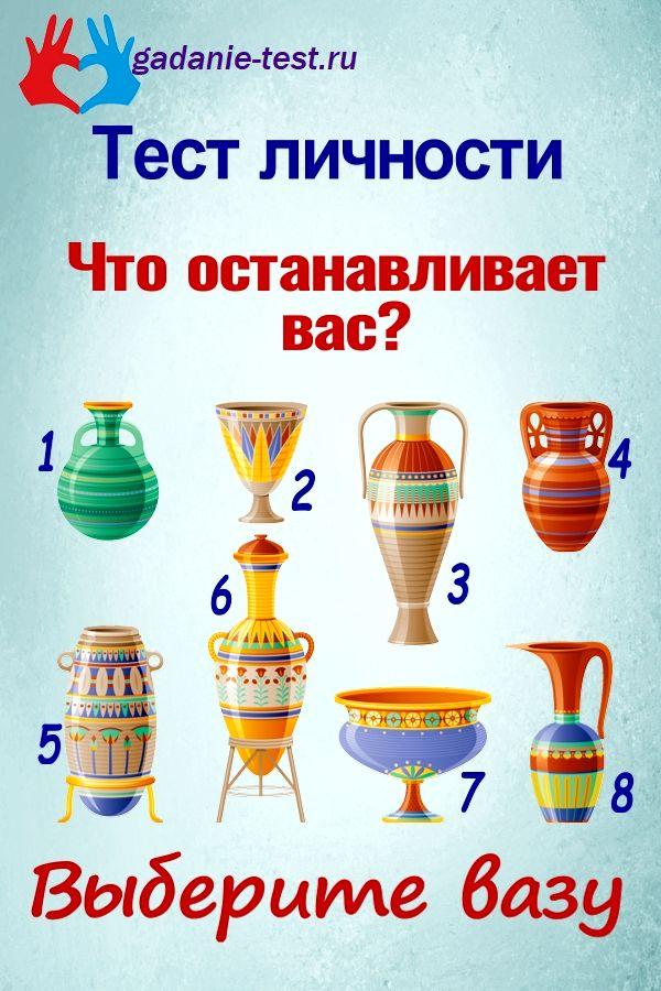 Тест личности - Что вас останавливает? Выберите вазу https://gadanie-test.ru/wp