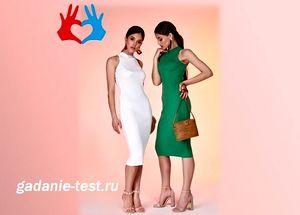 Тест личности - Какая девушка более уверена в себе?