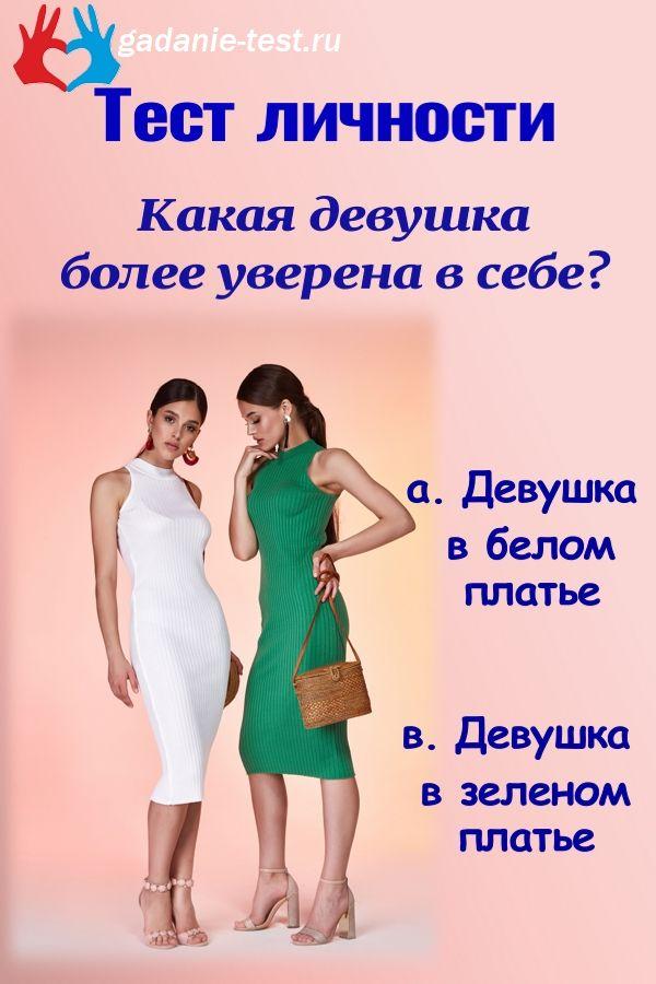 Тест личности - Какая девушка более уверена в себе? https://gadanie-test.ru/wp