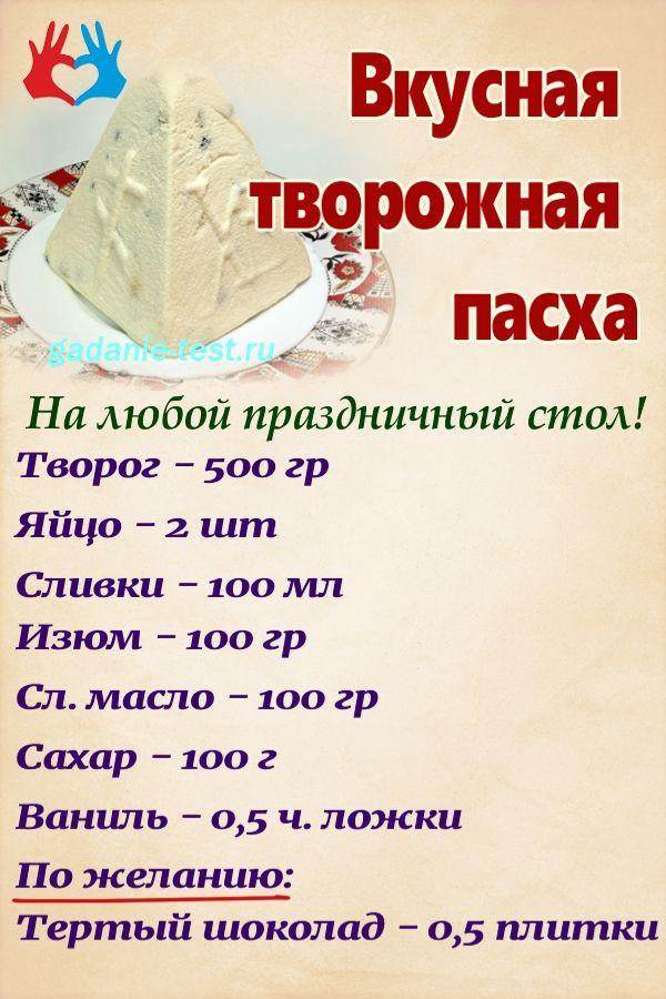 Вкусная творожная пасха https://gadanie-test.ru/wp