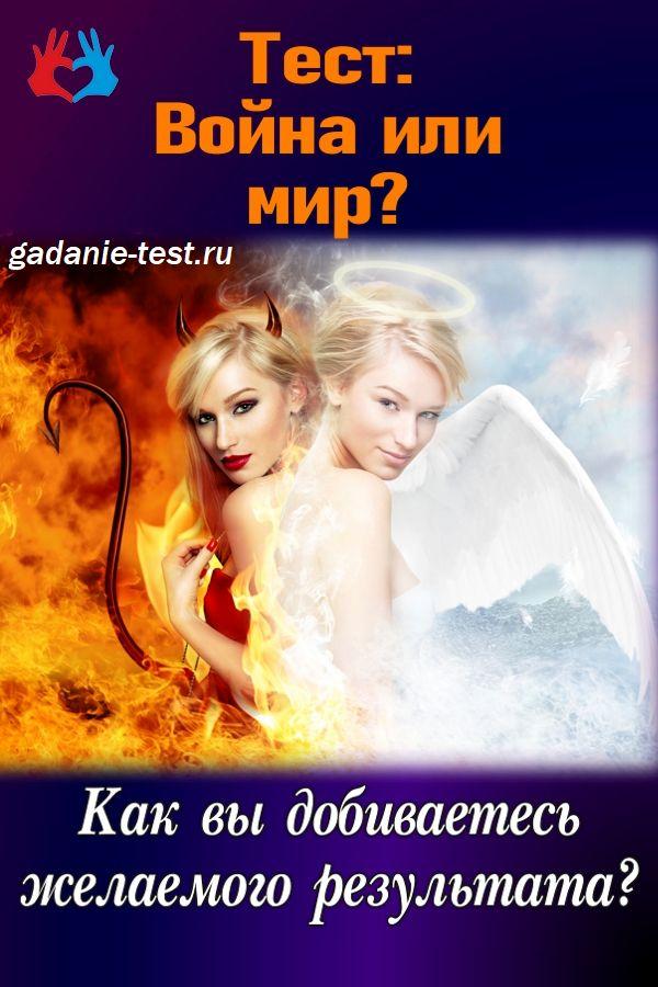 Тест онлайн - Война или мир? - https://gadanie-test.ru/