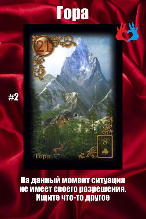 Карта #2 – Гора - https://gadanie-test.ru/
