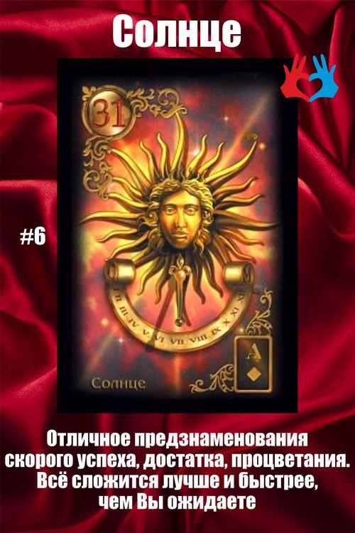 Карта #6 – Солнце - https://gadanie-test.ru/