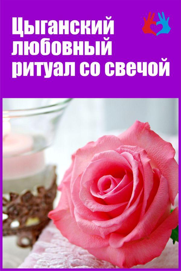 Цыганский любовный ритуал со свечой - https://gadanie-test.ru/