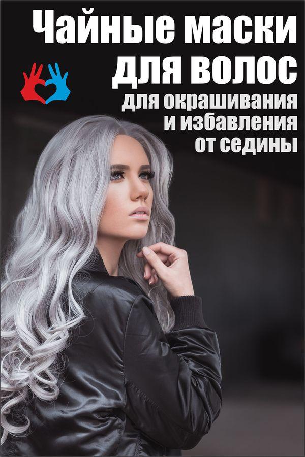 Чайные маски для волос для окрашивания и избавления от седины - https://gadanie-test.ru/