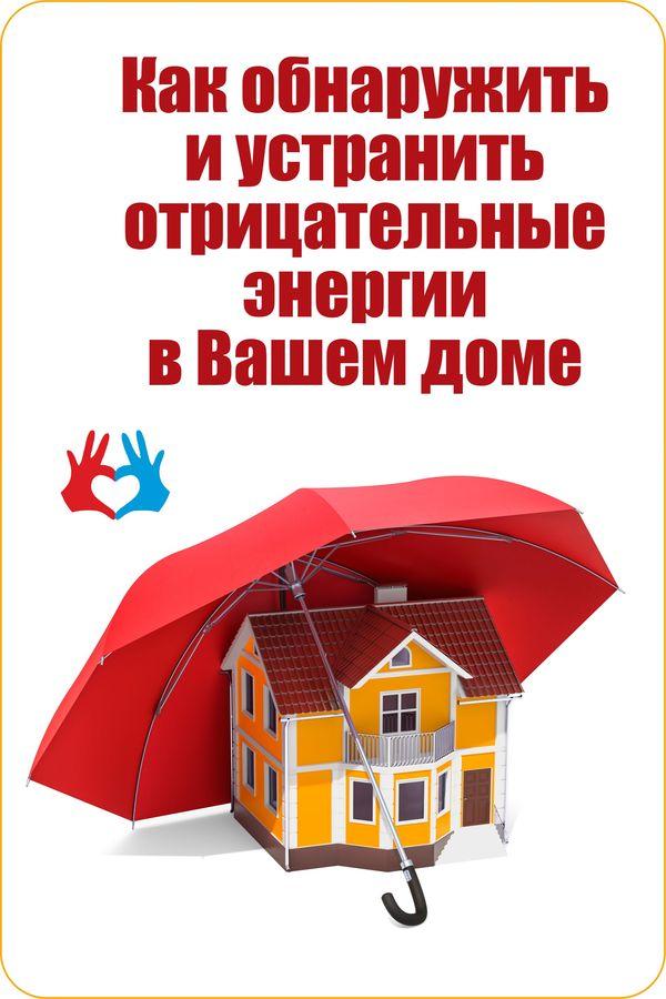 Как обнаружить и устранить отрицательные энергии в Вашем доме - https://gadanie-test.ru/
