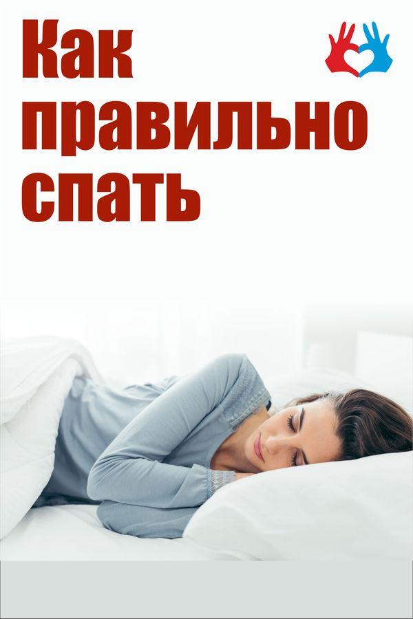 Как правильно спать - https://gadanie-test.ru/
