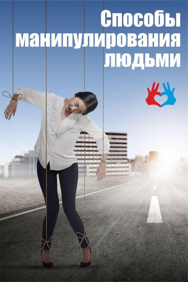 Способы манипулирования людьми - https://gadanie-test.ru/