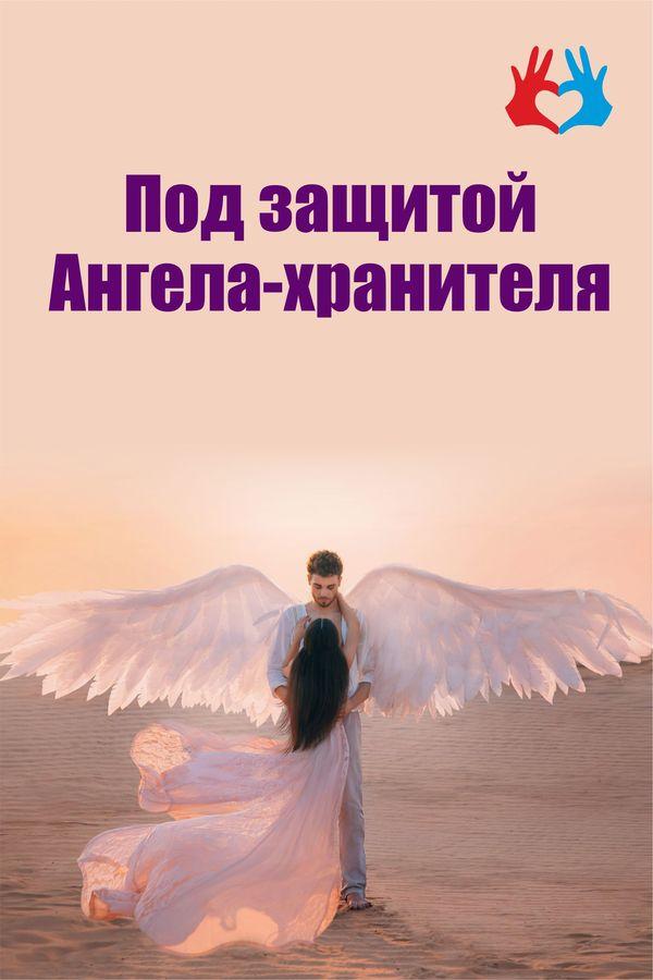 Под защитой Ангела-хранителя - https://gadanie-test.ru/