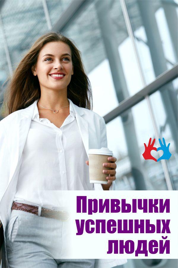 Привычки успешных людей - https://gadanie-test.ru/