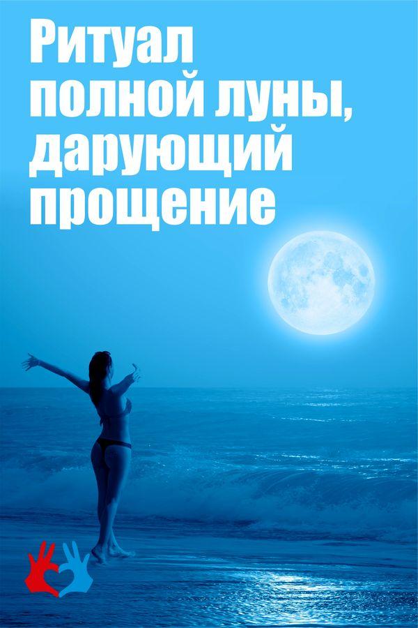 Ритуал полной луны, дарующий прощение - https://gadanie-test.ru/