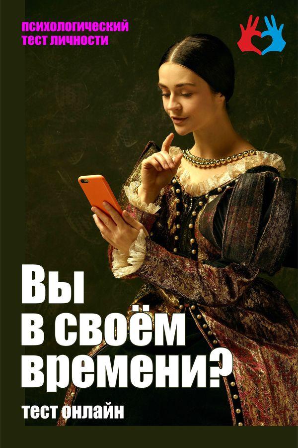 Тест онлайн: Вы в своём времени? - https://gadanie-test.ru/