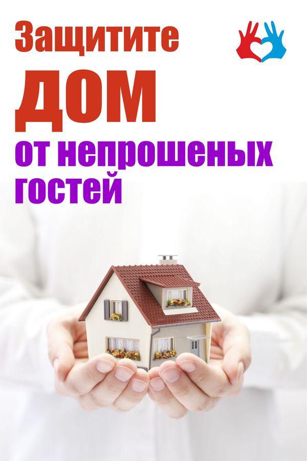 Защитите дом от непрошеных гостей - https://gadanie-test.ru/