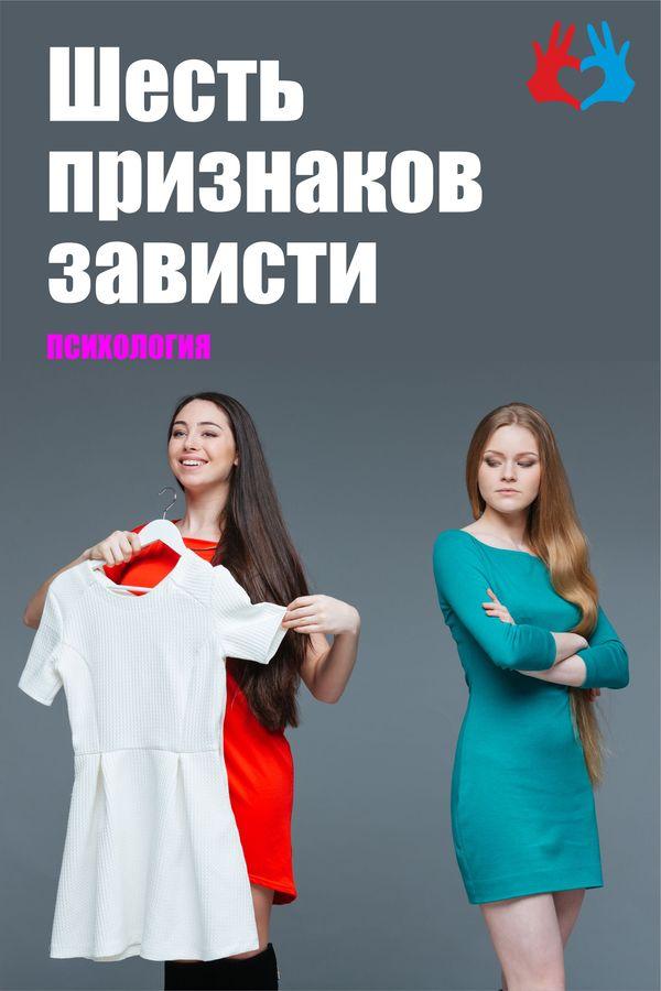 Шесть признаков зависти - https://gadanie-test.ru/
