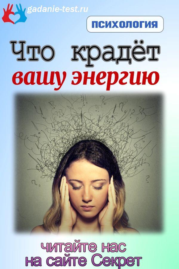 Что крадет вашу энергию https://gadanie-test.ru/