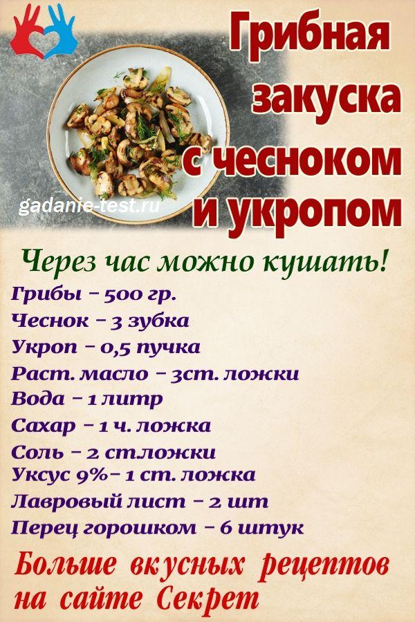 Грибная закуска с чесноком и укропом https://gadanie-test.ru/