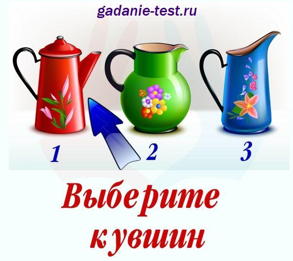 Тест - Что от вас люди ждут? https://gadanie-test.ru/