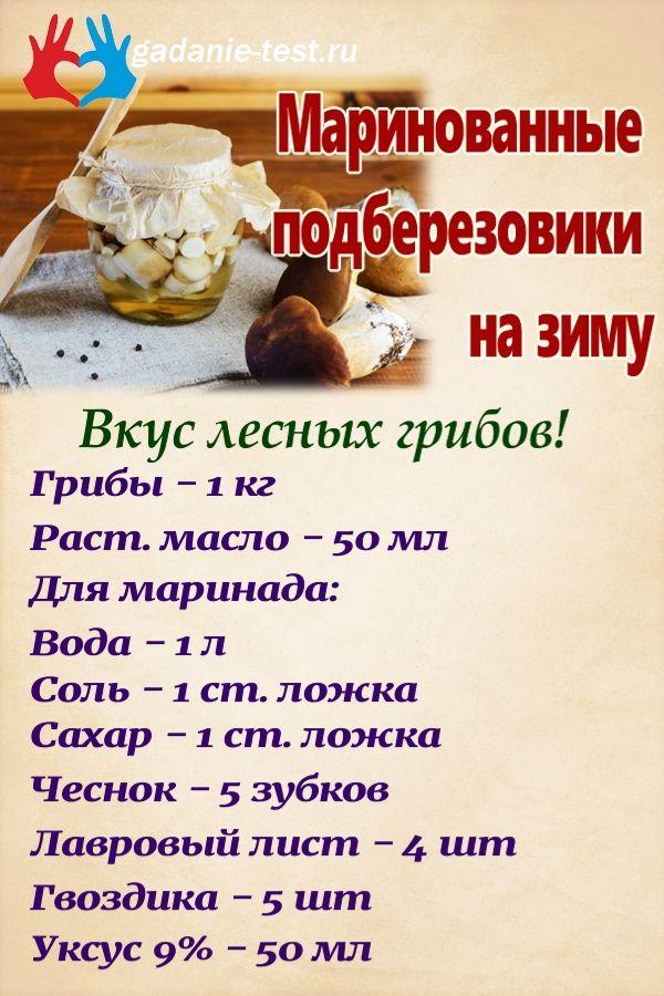 Маринованные подберезовики на зиму https://gadanie-test.ru/
