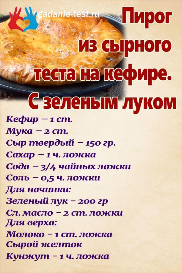 Пирог из сырного теста на кефире. С зеленым луком https://gadanie-test.ru/