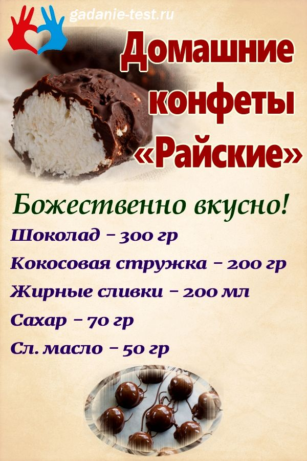 Домашние конфеты «Райские» https://gadanie-test.ru/wp