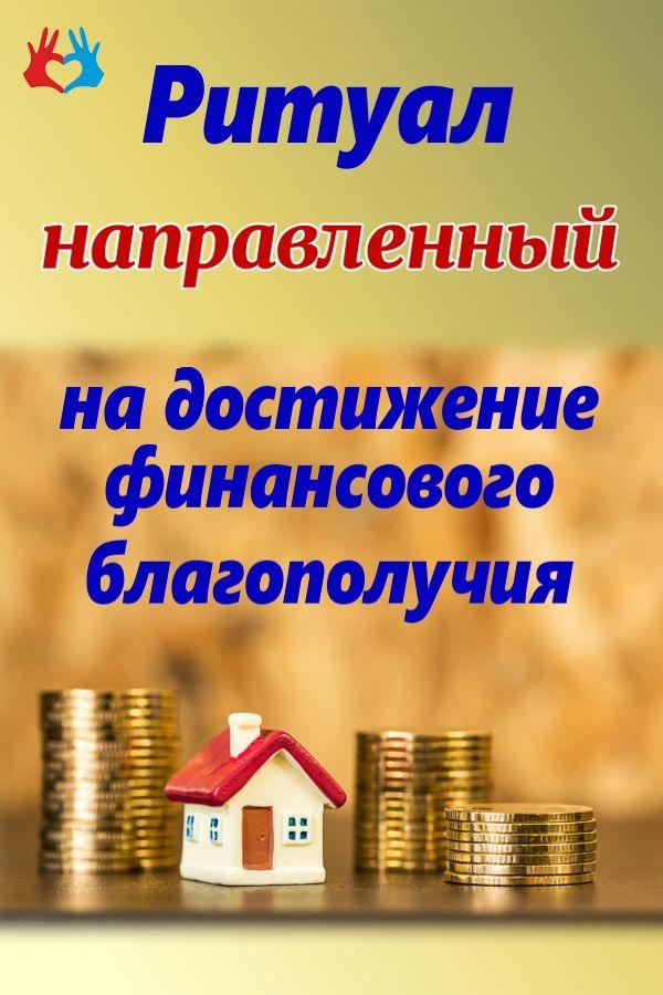 Ритуал, направленный на достижение финансового благополучия - https://gadanie-test.ru/