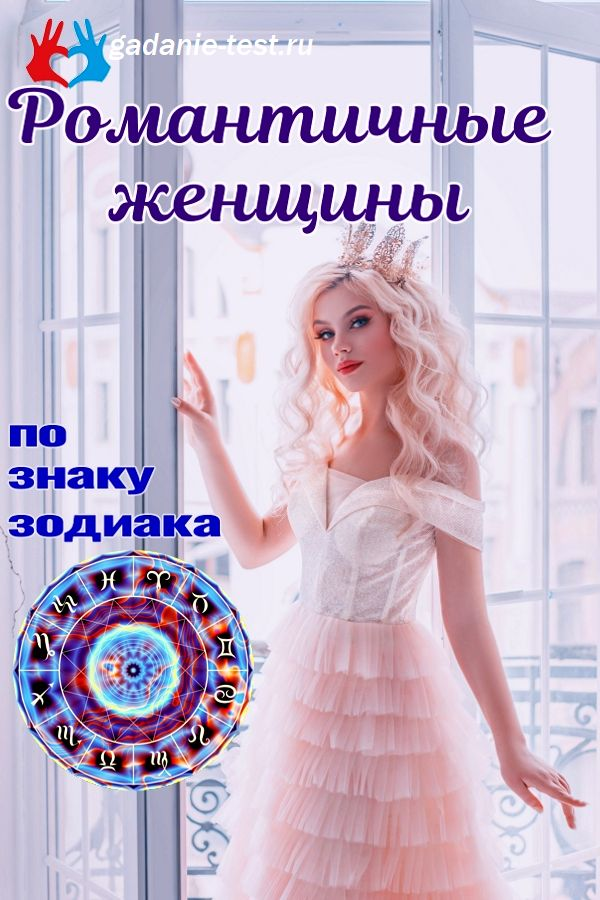 Романтичные женщины по знаку зодиака - https://gadanie-test.ru/