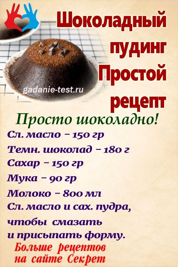 Шоколадный пудинг - простой рецепт https://gadanie-test.ru/