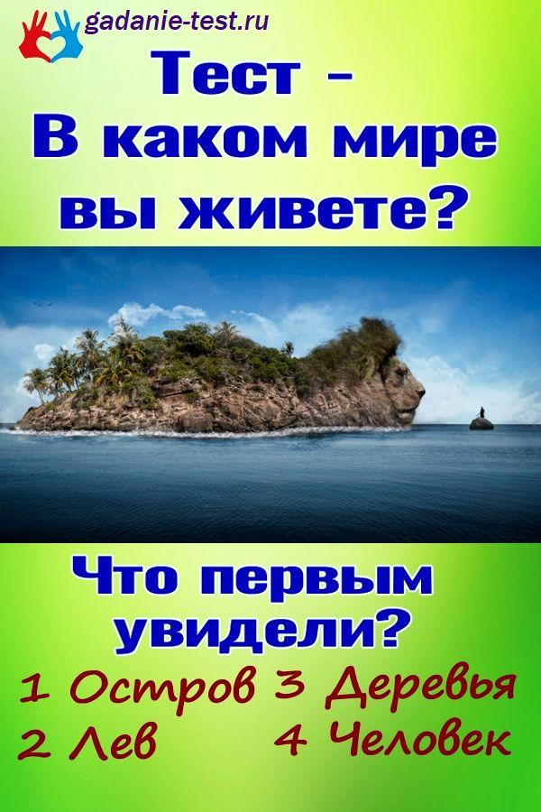 Тест - В каком мире вы живете? https://gadanie-test.ru/